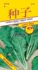 401112 Hořčice zelená Komatsuna 1,6g/D